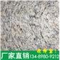 奧文度金石材礦山荒料直銷福建廠家批發臺面板