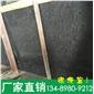 天然皇室啡石材干掛毛光板光板火燒板實力供應商