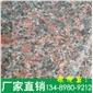 红棕英国棕石材价格提供石材批发出售石材专卖店石材外墙干挂