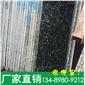 【廠家直銷】綠星石材中國黑花崗巖 專業加工廠家 品質保證 中國黑荔枝面