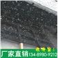 厂家直销绿星石材花岗岩别墅外墙石材福建水头石材加工绿星报价 134 8980 9212