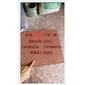 红砂岩石材荔枝面