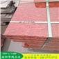 红色染板雅典红梨花红粗花染板台面板装饰板厂家直销