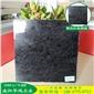 中國黑 粗花黑色染板 國際標準板材 工廠直銷