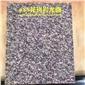 g688花岗岩光面,老矿654,新矿芝麻黑,黄锈石