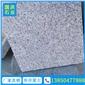 新矿g603第四色电影网 g603花岗岩 芝麻白g603 白麻g603第四色电影网