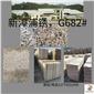 大量供应新漳浦锈G682、682、锈石板材