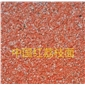 中国红荔枝面、三合红、荥经红、四川红