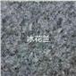 冰花兰(蓝)石材