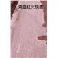 鸡血红(福寿红)13850398508李先生