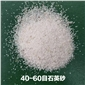供应各种规格石英砂石英粉