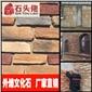 人造文化石文化砖别墅文化石