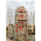 河南鄭州 景觀石市場 景觀石批發 泰山石批發 景觀石刻字