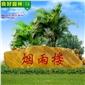 良好園林奇石黃蠟石,批發經營大型景觀石、大型黃蠟石、巨型刻字石、大型太湖石、水沖石