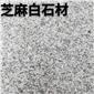 河南泌陽現貨供應芝麻白,芝麻灰各種規格石材。