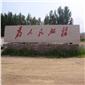 五蓮紅大型門牌石