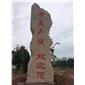 五莲红大型门牌石山东厂家风景石