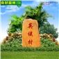 南京黄蜡石刻字 黄石图片 景观工程用石