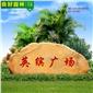 陕西景观石批发厂家 园林刻字黄蜡石 景观石哪里买景区风景石