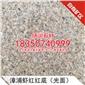 漳浦虾红g681石材、花岗岩