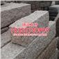 黄锈石g682石材漳浦锈石龙海锈石角美锈石黄金麻工程板路沿石、石材、花岗岩