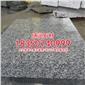 芝麻白石材芝麻白花岗岩g623石材g603石材g602石材福建白麻工程板火烧面荔枝面光面、石材价格、
