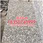 芝麻灰g655福建灰麻灰色石材灰色花岗岩工程板成品板火烧面荔枝面光面机切面、新老矿芝麻黑石材、芝麻灰