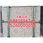 g681、石材工厂,石材厂,石材厂家