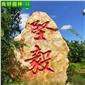 庭院黃蠟石景觀 園林景觀黃蠟石景觀工程中的黃蠟石