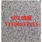 603白麻燒面花崗巖石材白麻廠家白麻石材