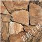 板岩碎拼 片石挡土墙 碎拼石材墙面 黄木纹碎拼板材