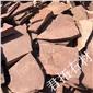 红色垒墙石 砌墙石材 河道护坡砌石 铺地碎拼石