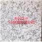 芝麻白g602光面、麻城g603芝麻白、湖北芝麻白、芝麻白,黄锈石,栏杆石,浮雕,路沿石,蘑菇石,圆