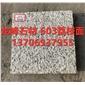 603芝麻白荔枝面白麻-花岗岩石材厂家板材天然大理石各种规格定制