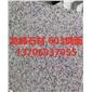 603芝麻白烧面白麻-花岗岩石材厂家板材天然大理石各种规格定制
