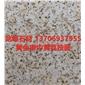 黃金麻中黃荔枝面-花崗巖石材廠家板材天然大理石各種規格定制
