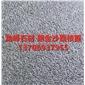 黑金沙荔枝面-花崗巖石材廠家板材天然大理石各種規格定制