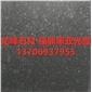 G684福鼎黑珍珠黑亚光面-花岗岩玄武岩石材厂家板材天然大理石各种规格定制