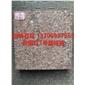 砖面红荔枝面鸡血红新福鼎黑-花岗岩玄武岩石材厂家板材天然大理石各种规格定制