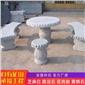 石桌石凳 花岗岩石桌石凳 石桌石凳厂家