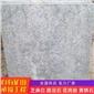 江西石材厂家供应商 石材板材价格优惠 质量可靠 自有矿山