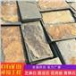 批发青石板锈板 锈色青石板厂家直销 价格美丽 欢迎咨询