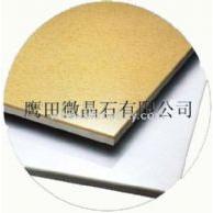 米黄色、白色微晶石复合板(又称玉晶石)