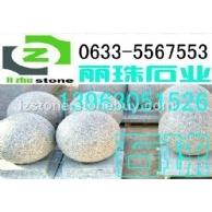 供应山东花岗岩石材,石球,止步球,圆球
