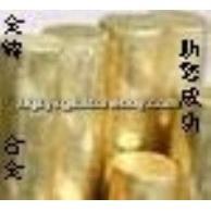 锡铜轴承合金