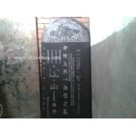 龙骨石墓碑