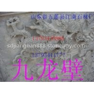 供应石雕-九龙壁
