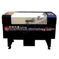 HZL-90服装教学激光切割机,玩具激光切割机,激光雕刻机