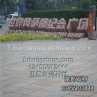 石岛红立体字雕刻世界风筝都纪念广场