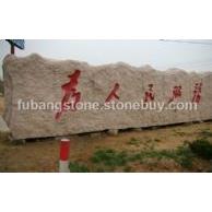 五莲红纪念碑-为人民服务